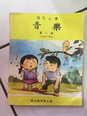 早期國小音樂課本 第二冊(81年出版)