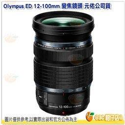 送STC UV鏡 Olympus ED 12-100mm F4.0 IS PRO 變焦鏡 公司貨 EZ-M1210PRO