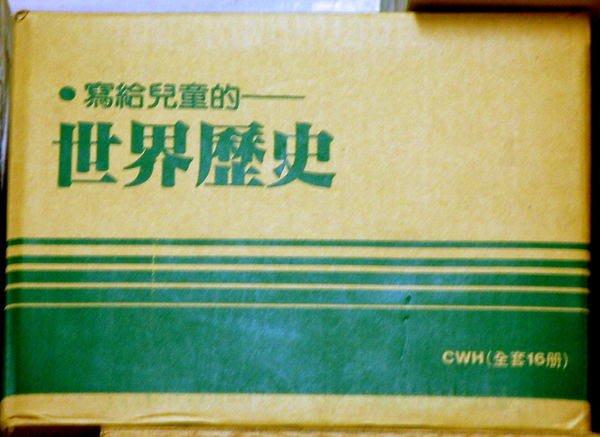 全新品~寫給孩子的世界歷史(天衛出版彩色版16冊),原價 7700 元 只要6100元