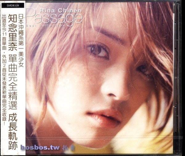 ◎全新CD未拆!日本沖繩系美少女-知念里奈-單曲完全精選-成長軌跡專輯-13首好歌-看圖--