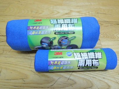 *中崙五金【附發票】3M 超細纖維兩用布 抹布 清潔布 擦車布 30*30公分 台灣製 高雄市