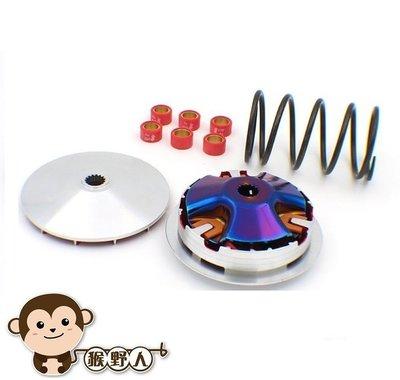 【猴野人】勁戰 RB-STYLE 傳動前組 14度輕量化排削盤面設計 溝朝採用鐵氟龍塗料 加長型滑動片