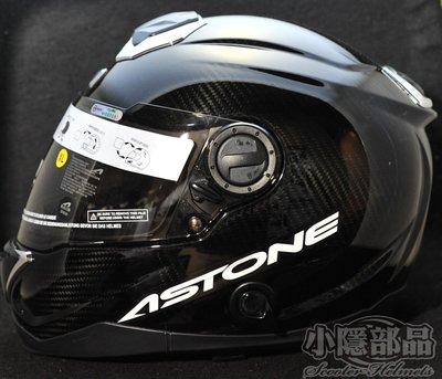 【小隱部品】現貨!法國品牌頂級Astone GT1000 超輕碳纖維 內建墨片(Arai shoei agv kyt)