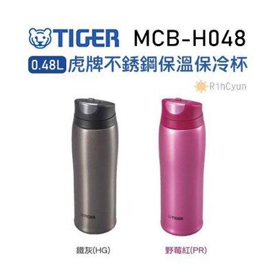 【日群】TIGRE虎牌0.48L不銹鋼保溫保冷杯MCB-H048