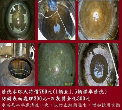 台中清洗水塔(台中縣市)900元水是健康的源頭水塔修理加壓馬達按裝900水電修改