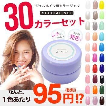 日本進口NAIL TOWN 彩色光療膠30色套組