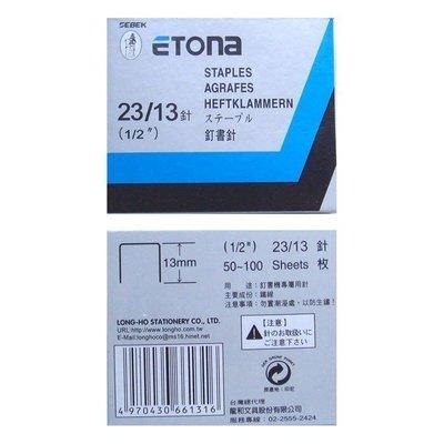 【鑫鑫文具】ETONA 23/ 13 多功能訂書機專用訂書針 釘書針(最多100張)~日本製 彰化縣