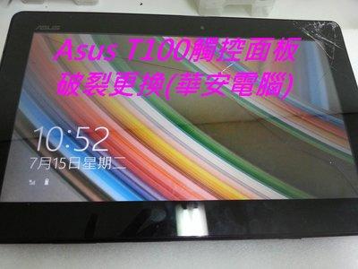 華碩平版電腦螢幕維修 觸控面板 液晶面板破裂換新 ASUS T100 T100t觸控玻璃破裂 摔壞觸控亂跳失靈 故障維修