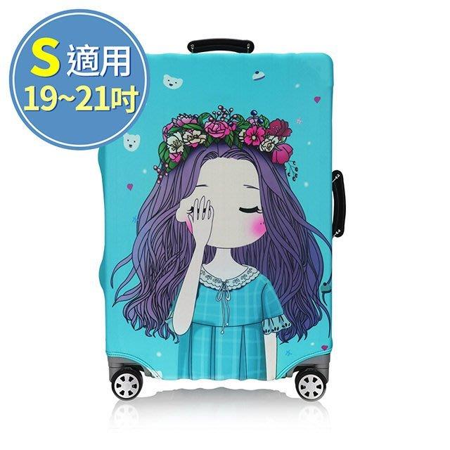 行李箱套 旅行箱 防塵套 保護套 加厚高彈性伸縮 箱套 S號 清新女孩