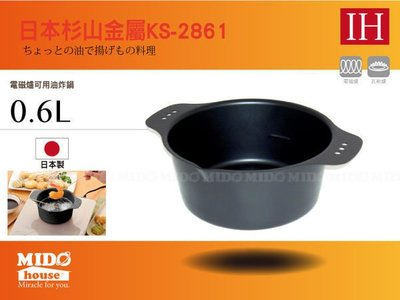 【PO791017】日本製 杉山金屬KS-2861 電磁爐可用油炸鍋-0.6L《Midohouse》
