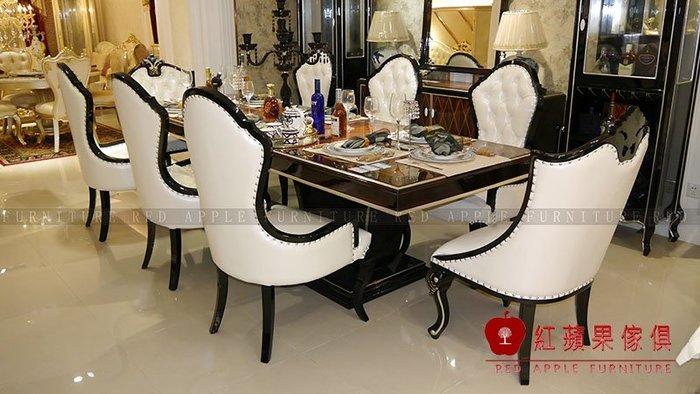 [紅蘋果傢俱] MDS-68 新古典 歐式 美式奢華系列 餐桌 餐椅 桌子 椅子 數千坪展示