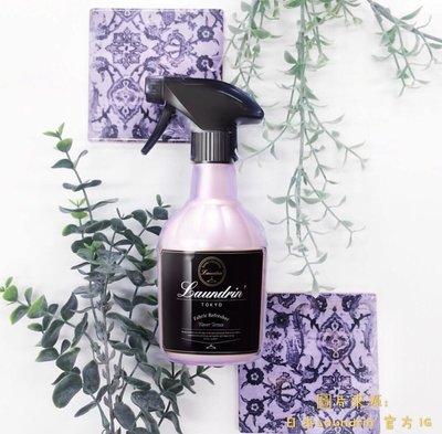 日本Laundrin'香水芳香噴霧-沁心花香