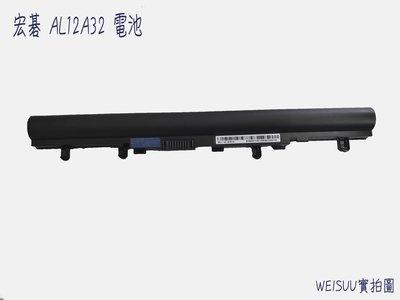 ☆偉斯科技☆宏碁AL12A32 原廠電池