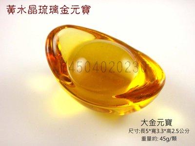 金元寶黃水晶琉璃5公分開運招財擺飾