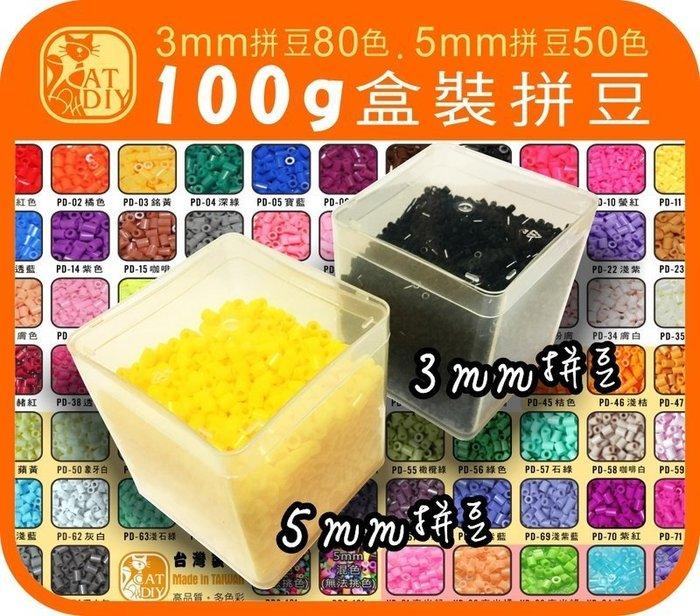 拼豆 膠珠 PD系列【3mm拼豆標準色-100g(盒裝)】※滿500元送色卡~ 80色 小顆豆 魔法豆豆 手工藝材料