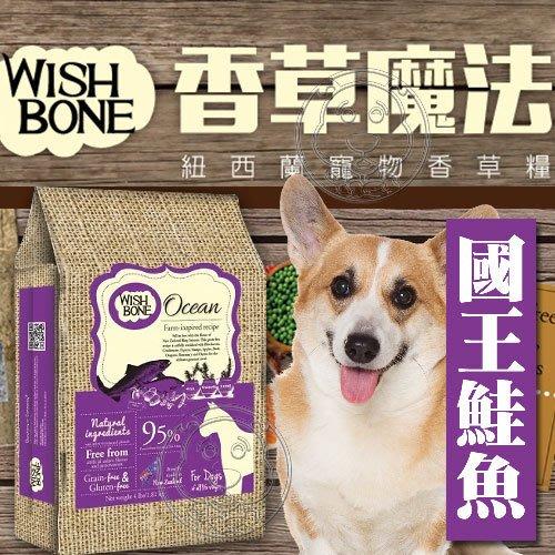 【🐱🐶培菓寵物48H出貨🐰🐹】WISH BONE》香草魔法無穀狗香草糧國王鮭魚-4磅 特價750元(自取不打折)