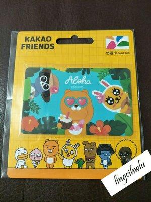 KAKAO FRIENDS 悠遊卡 夏威夷風