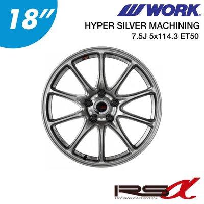 """【Power Parts】WORK EMOTION RSα 18"""" 7.5J 5x114.3 ET50 鋁圈 HSM"""