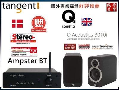 英國 Q Acoustics 3010i 書架喇叭+丹麥Tangent Ampster BT綜合擴大機 #有現貨可自取