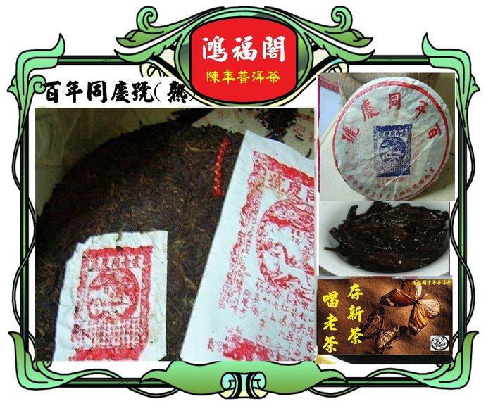鴻福閣典藏普洱茶-30g/份-茶樣區****早期百年同慶號(老黃茶)*******