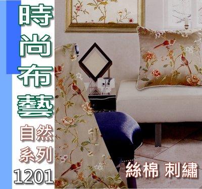 時尚布藝~*棉麻絲 自然風 ~* 1400元 尺 (凱薩 進口傢飾布) 進口現貨1201(非期貨) 頂級 質感 傢飾布