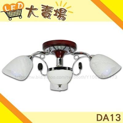 【LED 大賣場】(DA13)半吸頂燈 3+1主燈 客廳燈 IC多段式切換 小夜燈 大廳 斜口玻璃 仿古刷紋 簡單新穎