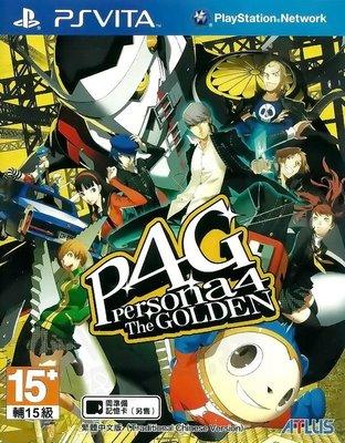 【二手遊戲】PSV 女神異聞錄4 黃金版 PERSONA 4 The GOLDEN 中文版【台中恐龍電玩】