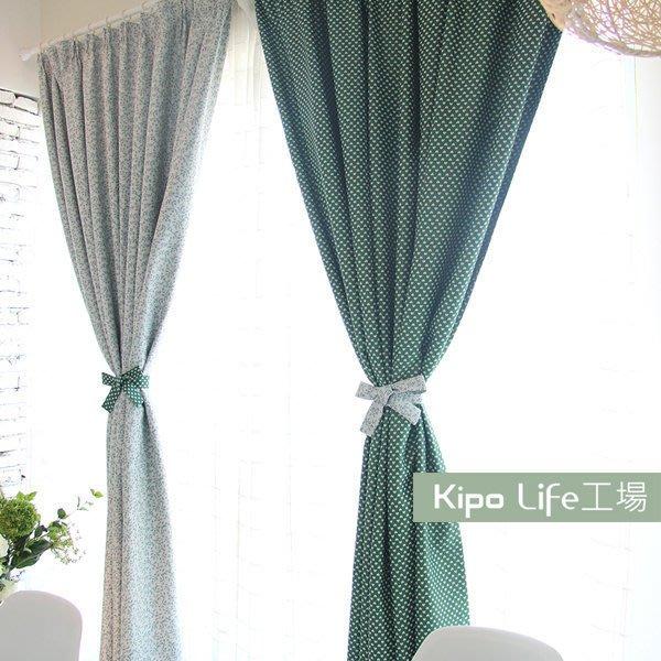 KIPO-訂製窗簾/清緣 韓式田園窗簾布藝客廳臥室訂製窗簾 全遮光窗簾/WWW016107B