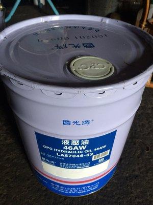 【中油CPC-國光牌】液壓油、AW-46,19公升【液壓油壓系統】