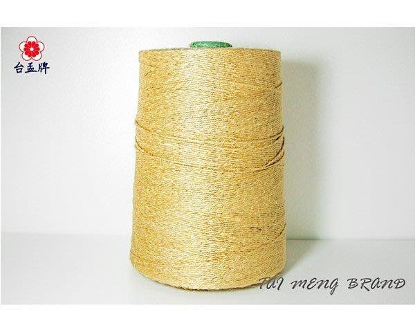 台孟牌 原色 麻繩 一公斤包裝 七種規格 (黃麻、麻線、編織、手工藝、貓抓、園藝材料、天然植物、粗麻、細麻、手提繩)