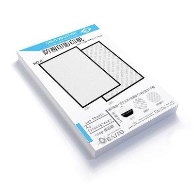 防複印紙   防偽A4影印紙   報告書用紙   合約紙【含複印顯字效果】【No.6】【500張】