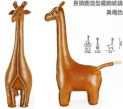 《創意達人》Zuny Classic 長頸鹿造型擺飾紙鎮(黃褐色),動物造型皮革Paperweight ,可超取