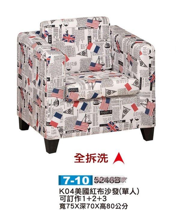 【DH】商品貨號Q7-10商品名稱《K04》美國紅布沙發椅(可預訂1.2.3沙發組椅/另計如圖三)台灣製/主要地區免運費