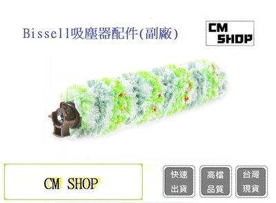 Bissell寵物刷 必勝 Crosswave 【CM SHOP】2582t 2233T 17135主刷(副廠)