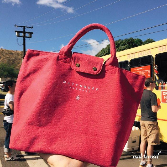 【Matchwood直營】Matchwood Vintage 托特包 手提包 小帆布包 水餃包 紅色款 開學限時優惠