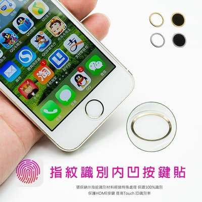 APPLE iPhone/iPad 指紋辨識按鍵貼/Home鍵/返回鍵貼/指紋貼/iPhone 6/Plus/5s/6S