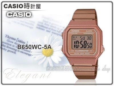 CASIO時計屋 手錶專賣店 B650WC-5A 電子男錶 不鏽鋼錶帶 玫瑰金 防水 全自動日曆 新品 保固一年 開發票