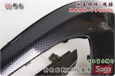 ☆車殼王☆新新勁戰X-三代-車殼-側蓋飾條-飛鏢-黑銀網格-卡夢Carbon-台灣製造-EG部品