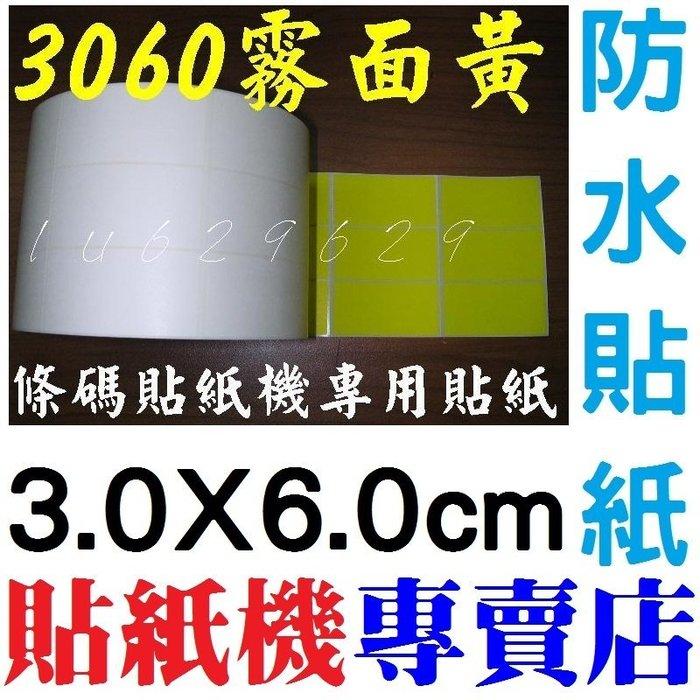 3060霧面黃3X6cm一捲1200張一排三張出紙,TTP-345條碼機貼紙機標籤機可印品名口味貼姓名貼紙666