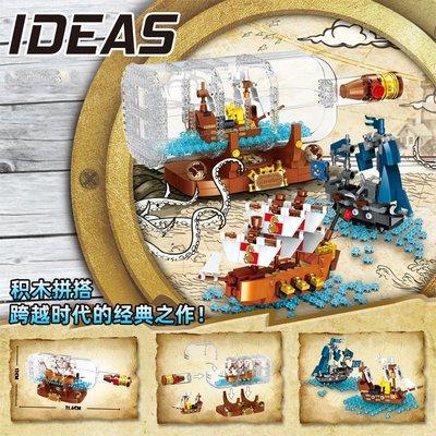 新風小鋪-樂高積木ideas絕版系列21313瓶中船加勒比海盜拼裝益智玩具禮物