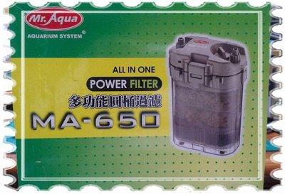 GA-MR-101-01 微笑的魚水族☆MR.AQUA-水族先生【圓桶(零件) 配件盒MA-650用】