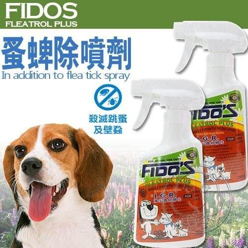 【??培菓寵物48H出貨??】FIDOS》蚤蜱除噴劑250ml有效驅離跳蚤 特價468元