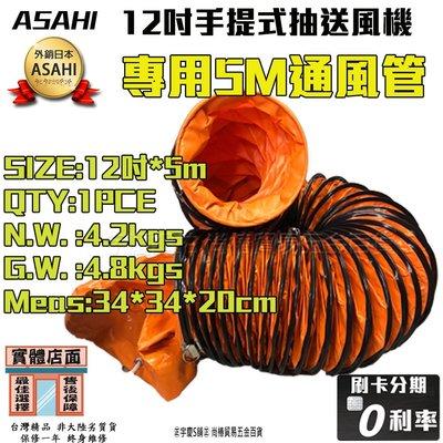 ㊣宇慶S舖㊣刷卡分期 12吋5M風管 台灣精品ASAHI SE12 12吋手提抽送風機 抽風扇 排風 通風 吸排扇 送風