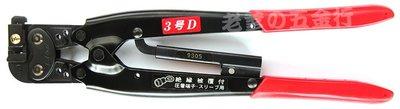 56工具箱 ❯❯ 日本製 IZUMI 泉精器 3號D 日本製 端子鉗 壓接鉗 壓著鉗 (絕緣壓著端子及套管用)
