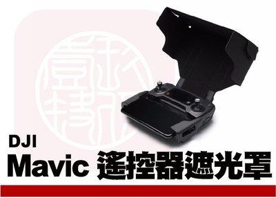【壹玖柒伍】大疆 DJI 御 Mavic 原廠 遙控器遮光罩 公司貨