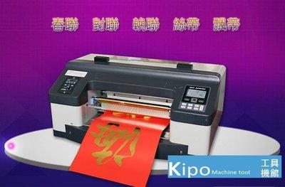 110v無版數位燙金機 春聯對聯輓聯飄帶絲帶封面印表機 烙印機 另有220v款-VED001104A