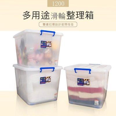 收納箱【三入】K1200 多用途滑輪收納箱【架式館】玩具箱/塑膠箱/整理箱/衣物收納/自由堆疊/防潮箱/掀蓋箱/自由堆疊