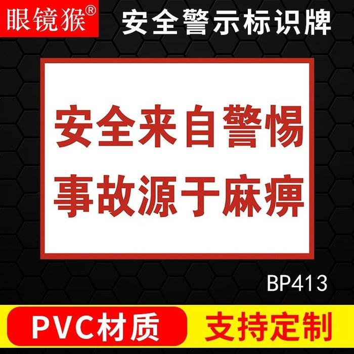 聚吉小屋 #安全來自警惕事故源于麻痹安全標識牌標志牌警示標語提示牌標貼有電危險有人操作禁止合閘標識標志塑料板定制