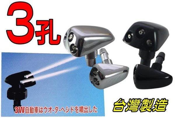 《100%台灣製》汽車雨刷噴水頭 三孔 噴頭(三個孔可以360度調整)噴水不在有死角.兩色