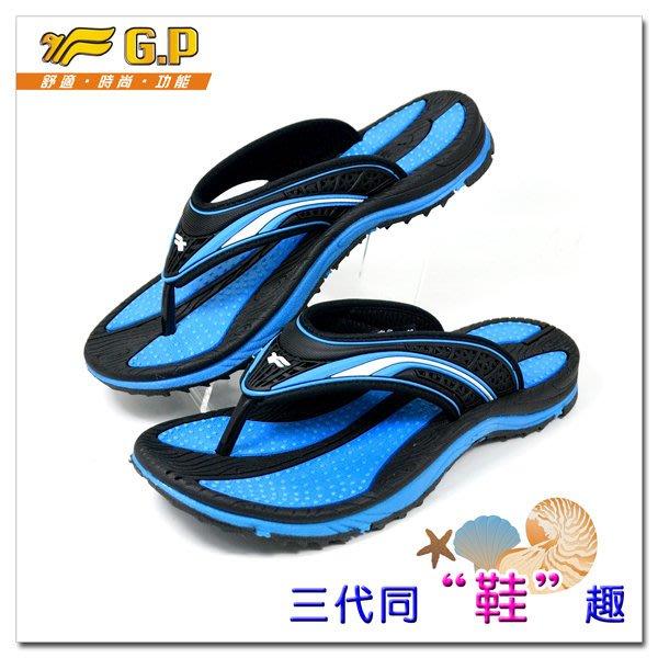 森林寶貝屋~出清特價~GP~阿亮代言~時尚夾腳拖鞋~一體成型鞋底-結合時尚與機能-GP拖鞋~G5820W-22